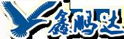 济南鑫鹏达机械设备有限公司