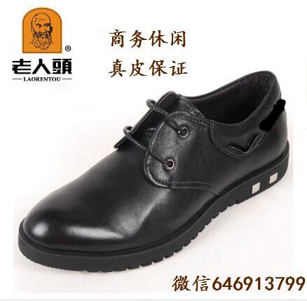 山东正规的老人头休闲皮鞋招商——全面的老人头休闲皮鞋招商