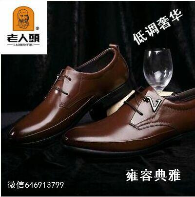 商务皮鞋加盟