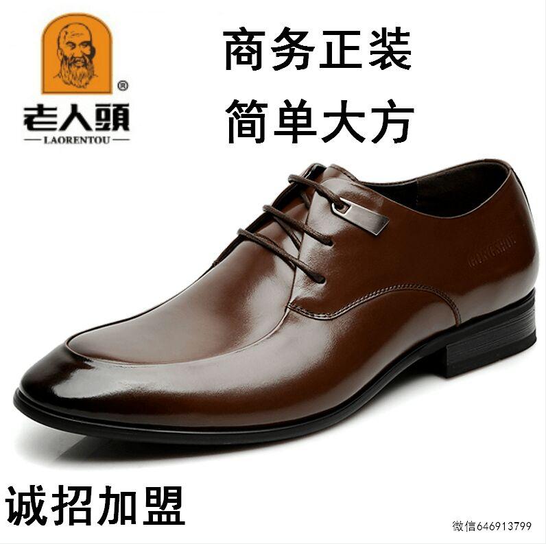 老人头正装皮鞋