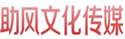 济南历下助风文化传播有限公司