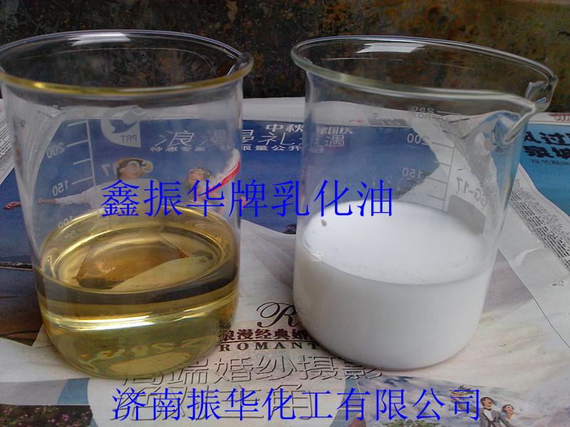 品牌好的鑫振�A乳化油批�l_中��鑫振�A乳化油