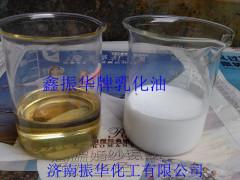 济南鑫振华乳化油批发供应——济南鑫振华乳化油