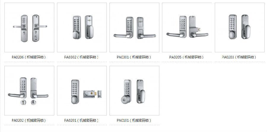 机械密码锁-258.com企业服务平台