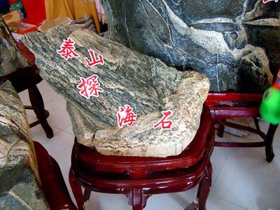 泰安小型泰山奇石哪家比较好_小型泰山观赏石价格