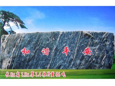 大型泰山石