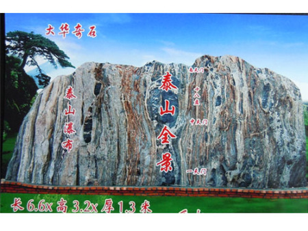 中型泰安奇石