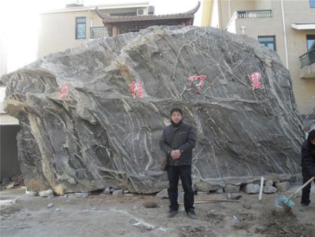 泰山石規格