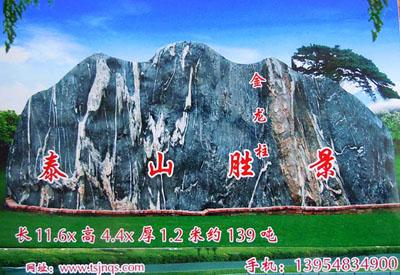 观赏泰山石