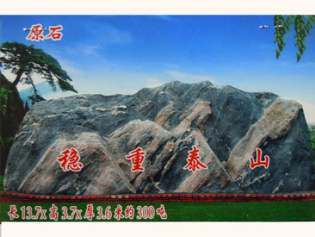 泰山景觀石