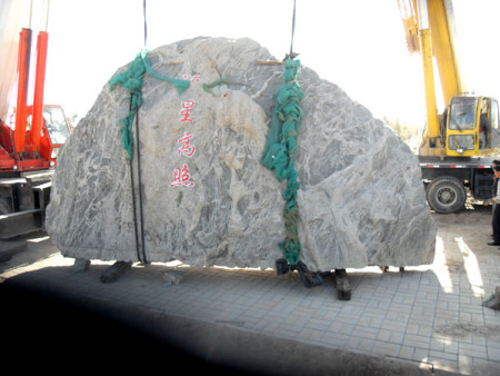 中型景觀石