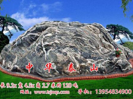 泰安園林石