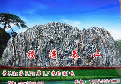 大型泰山奇石