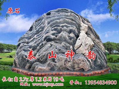 泰山景观石