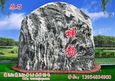 泰山园林石