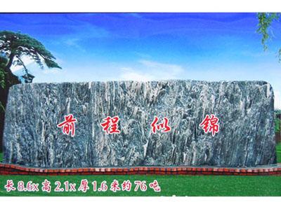 泰山观赏石