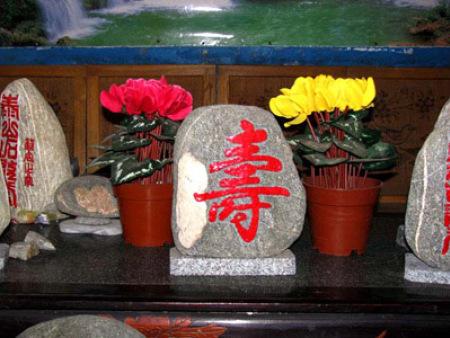 泰山福壽石