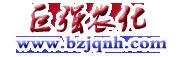 濱州市巨強農化有限公司