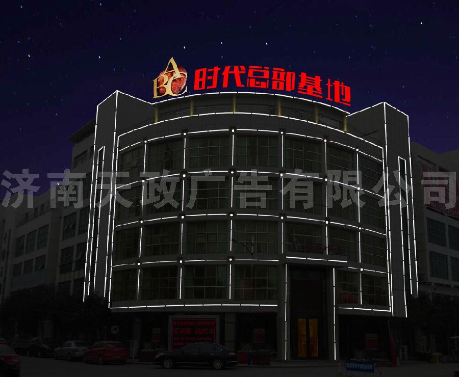 时代总部基地楼体亮化工程|工程案例-济南 天政广告有限公司