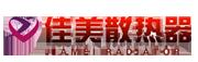 青州市佳美散热器厂