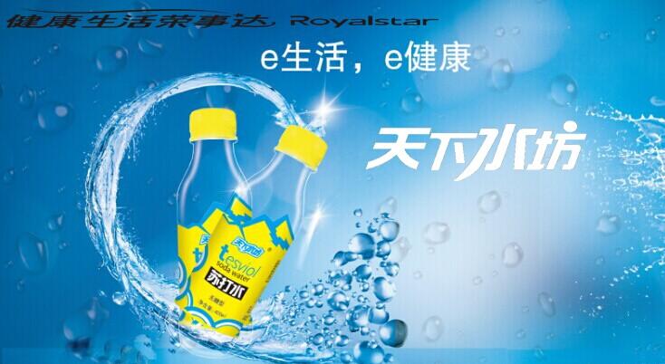 西安立仁东方MBA培训饮料苏达水红酒鸡尾酒代理