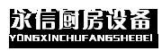 绵阳市永信腾达厨房设备有限公司