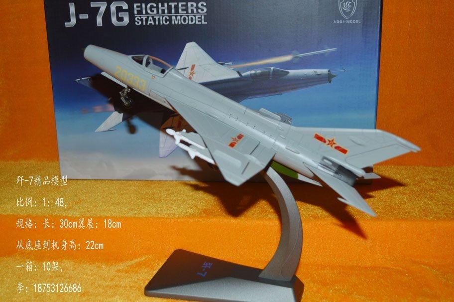 歼七战斗机模型 歼7飞机模型