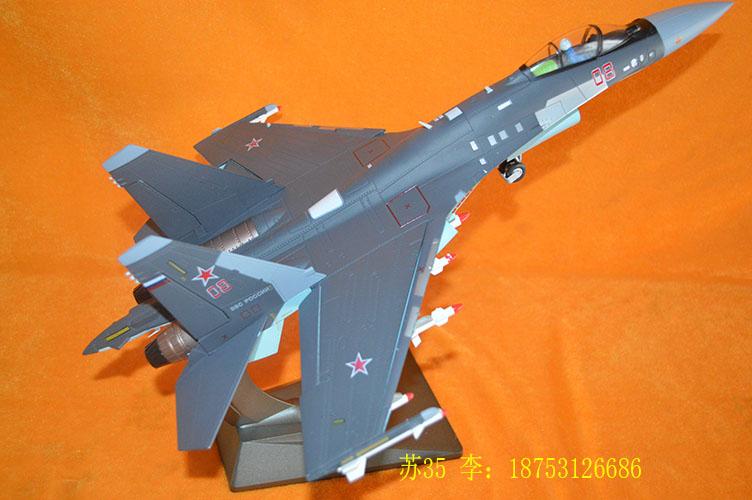 1:48苏35战斗机模型-258.com企业服务平台