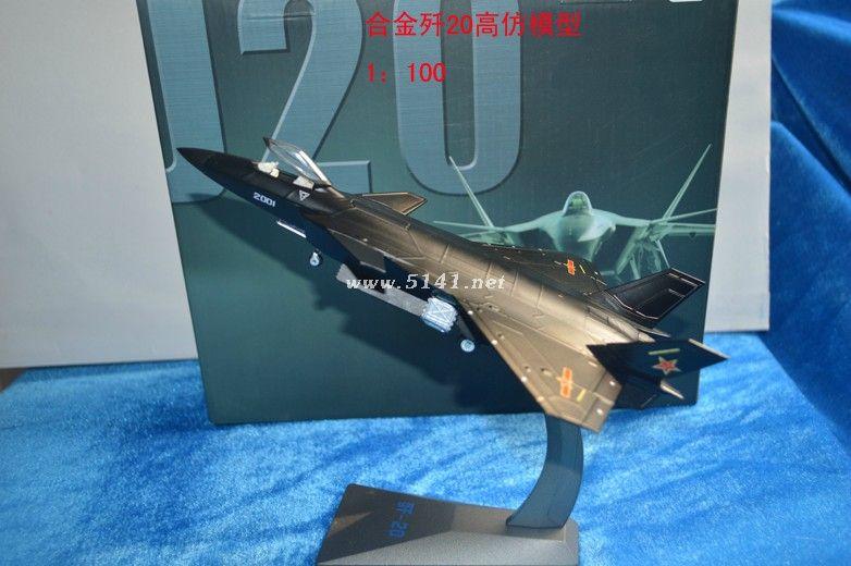 中国歼20战斗机仿真模型-258.com企业服务平台