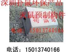 老鼠消杀预制产品杀虫消杀老鼠 【厂家***】深圳高质量的灭老鼠投药屋