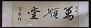 烟台万顺堂古玩艺术有限公司