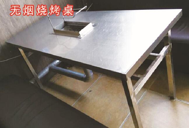 潍坊无烟烧烤桌