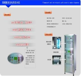 井下电热饮水机|掘进机电控制箱-vnsr威尼斯城官网登入