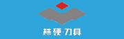 苏州锐昇数控刀具有限公司