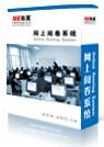 (行业考试版) 南昊网上阅卷系统