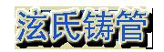 北京泫氏铸管有限责任公司