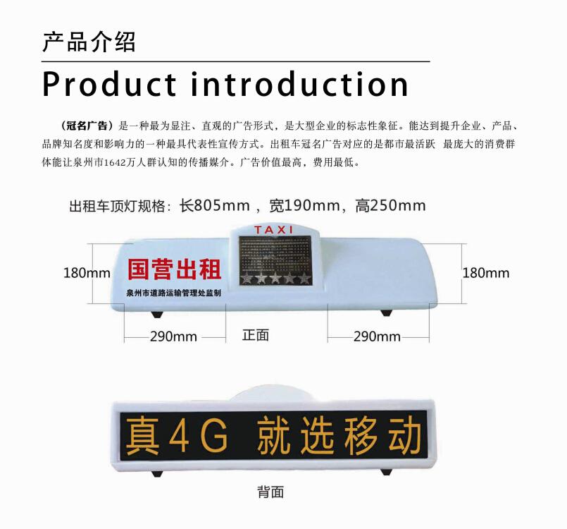 南安出租车LED广告-泉州出租车LED广告出自华盛广告公司