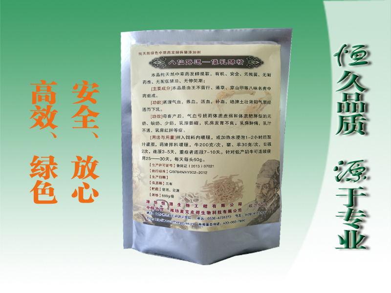 奶牛功能性中草药发酵添加剂--八仙路通-催乳酵精