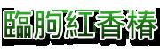 临朐俊豪红香椿专业合作社