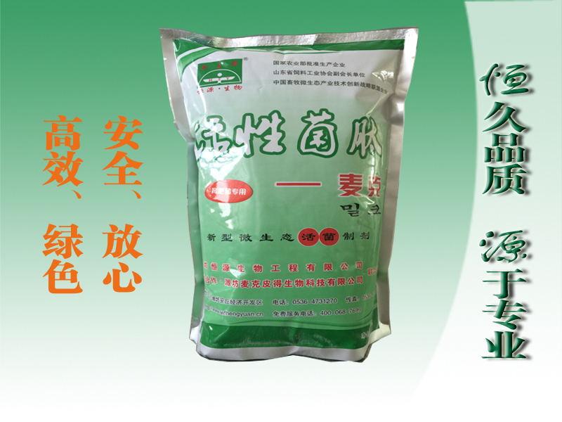 育肥猪专用活性菌肽