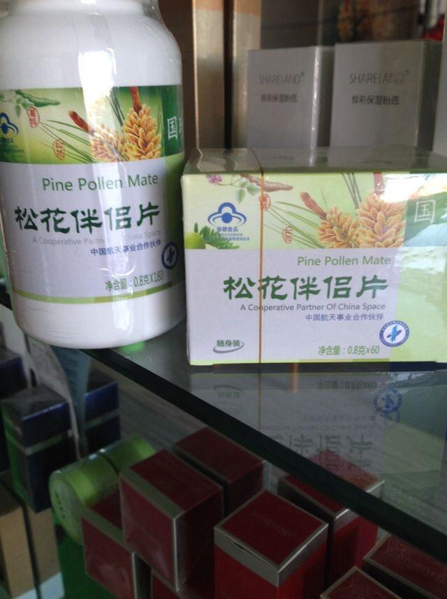 国珍松花粉专卖《国珍松花伴侣片》