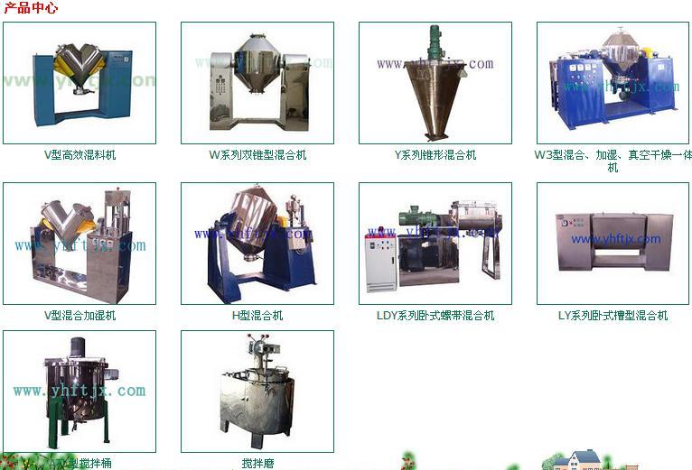 干粉搅拌机专业厂家—无锡明海粉体,性能稳定,效率高,价格低!