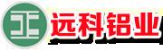 山东远科铝业有限公司