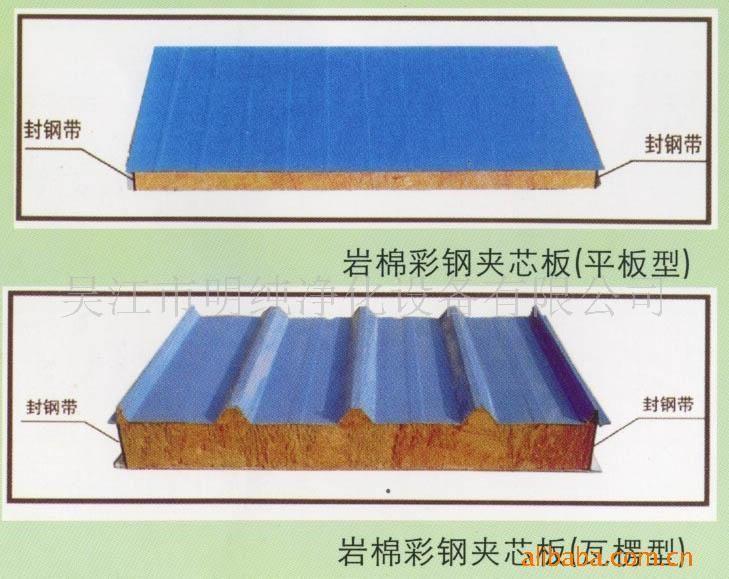 漳州岩棉夹芯板厂家_产品质量好就是捷宏达