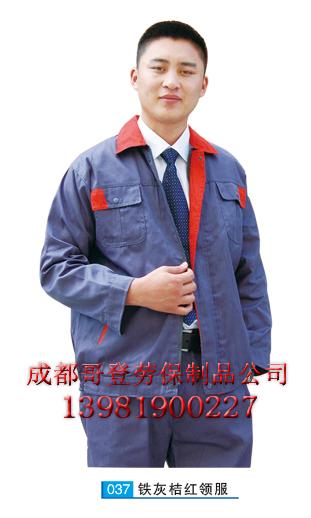 眉山最好的职业服装定制公司 【成都劳安卫士安防科技公司】