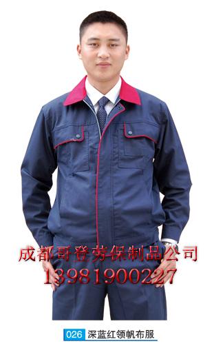 广安规模最大的职业服装公司 【成都劳安卫士安防科技公司】