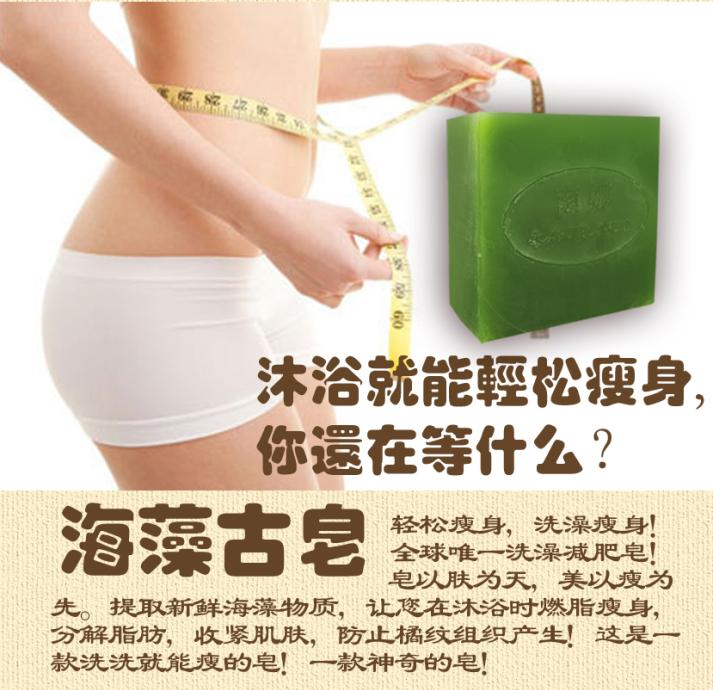瘦身神器价格|在哪能买到一流的南娜海藻古皂