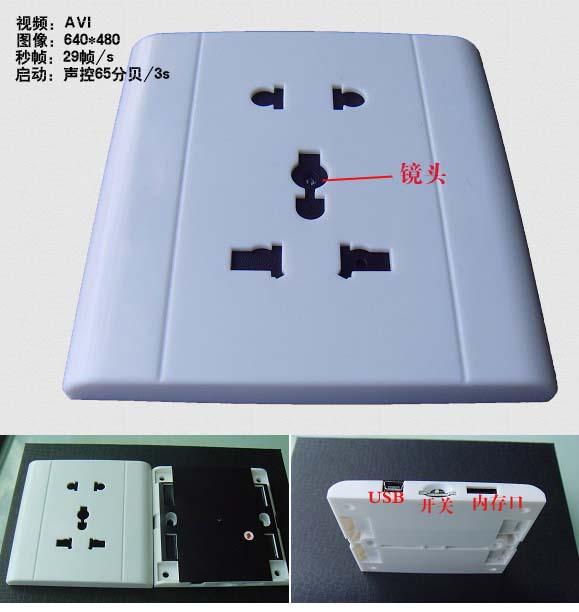 电源插座摄像机|电源插座监控摄像头价格|插板摄像机