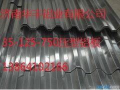 压型铝板材可信赖:价格公道的压型铝板济南华丰专供
