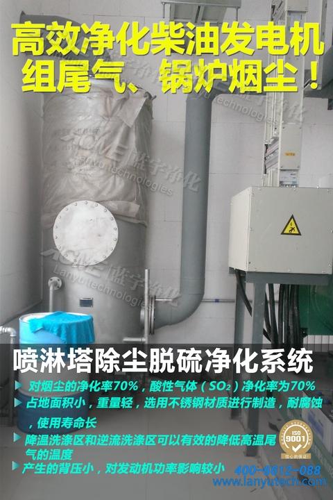 【推荐】发电机组SCR烟气脱硫脱硝净化系统